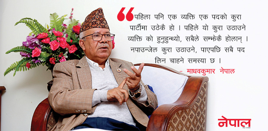 'सरकारलाई गाली गरेकामा झन् स्यावासी दिनुपर्ने'– माधवकुमार नेपाल