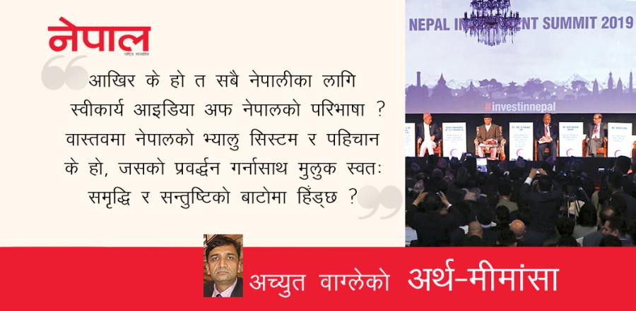 मागेको रोटी र 'आइडिया अफ नेपाल'