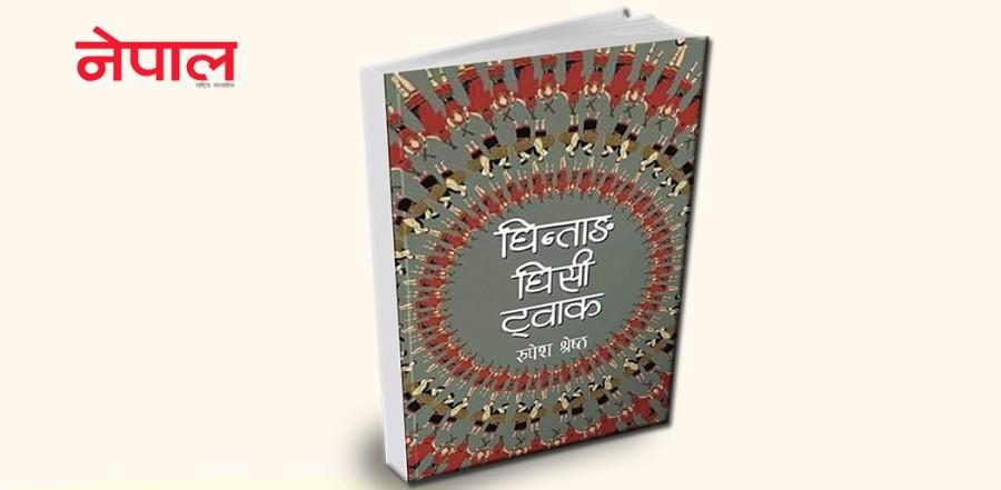 (पुस्तक समीक्षा) रूपेशका रुमानी कविता