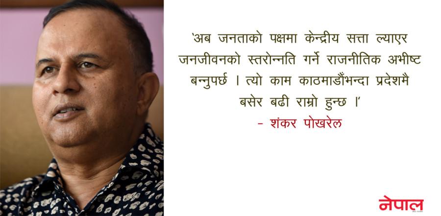 'काठमाडौँ केन्द्रित मनोविज्ञान अझै छ'