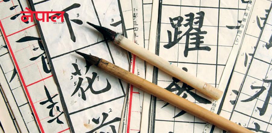 चिनियाँ भाषा : लजायो कि बितायो