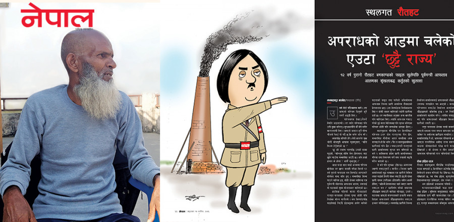 आलम काण्डका साक्षीको चिन्ता : हाम्रो रक्षा हुन्छ कि हुँदैन ?